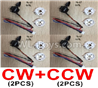 Wltoys F500.0008 Rotaing and Reversing-rotating Brushless motor(4pcs-2X CW and 2X CCW)