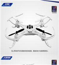FY530 Quadrocopter-FAYEE FY530 Quadrocopter,FY530 RC Quadcopter Drone