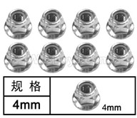 HG P601 Parts-Flanged nylon locknut(8pcs) Parts-4mm-W05001,HG P601 RC Truck Parts 6x6 1/10 Parts