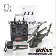 UDI U1 helicopter UDI U1 parts UDI U1 heli Parts UDI RC U1 UDIRC U1