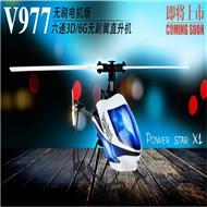 WLtoys V977 helicopter,Wl toys V977 rc helicopter,WLtoys V977 Model (Flybarless Helicopter with brushless motor and ESC) Wltoys-Helicopter-all