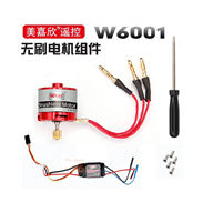 MJX W6001 Brushless motor ESC parts for MJX F646B F46B RC helicopter