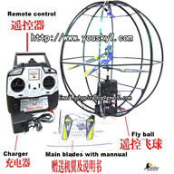 Mingji 705 Flyball and Mingji Fly football 705,Mingji 705 rc helicopter,Mingji toys model 705 helicopter parts list