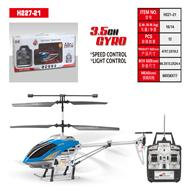 HTX Model toys H227-21 RC Helicopter and H227-21 Parts List